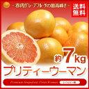 グレープフルーツ プリティーウーマン(16玉前後/約7kg)アメリカ産 ピンク ルビー 赤肉 レイル...
