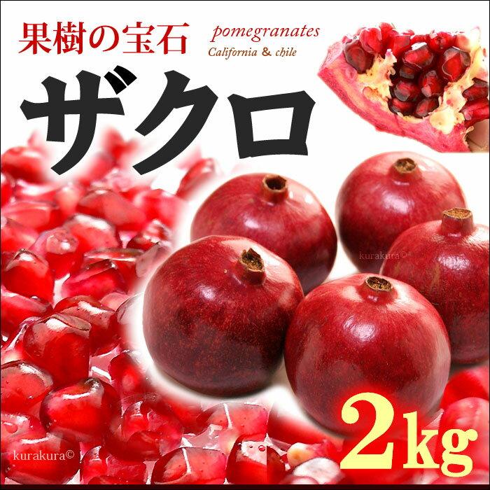 ザクロ(5-6玉/2kg前後)アメリカ産 ざくろ 柘榴 石榴 青果 送料無料