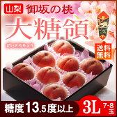 桃 お中元 御坂の桃 大糖領白桃(3L×7-8玉)山梨産 糖度13.5度以上 御中元 夏ギフト 送料無料