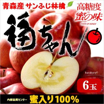 サンふじりんご 福ちゃん蜜入り選果(6玉)青森産 贈答用 りんご 林檎 サンフジ 送料無料 お歳暮