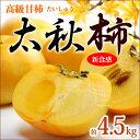 太秋柿(約4.5kg)熊本/愛媛/福岡産 たいしゅうがき 高級甘柿 送料無料