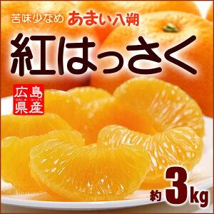 紅八朔(2-3L/3kg)広島産 はっさく ハッサク 瀬戸田 因島 柑橘 送料無料【02P26…