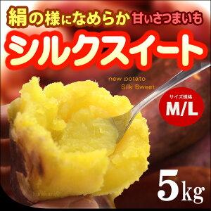 シルクスイートM/L(5kg)茨城産 焼いも サツマイモ 送料無料