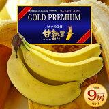 甘熟王ゴールドプレミアム(約700g×9袋)フィリピン産 バナナ 高糖度 甘い 高級 ばなな 高地栽培 食品 フルーツ 果物 バナナ 送料無料