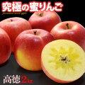 高徳りんご2kg
