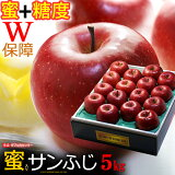 サンふじリンゴ糖度13度以上