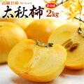 太秋柿2kg