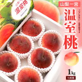 山梨の温室桃