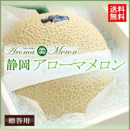 アローマメロン1玉(化粧箱入り)静岡産 贈答用 ギフト マスクメロン 送料無料