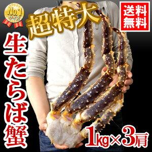 船凍生冷タラバガニ足(3kg)アラスカ産 たらば 生タラバ蟹