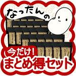 【全国送料・代引手数料無料】鳥取県大山町産100%なったんのなたまめっ茶25パックセット