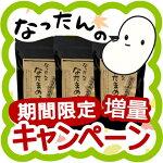 【全国送料・代引手数料無料】鳥取県大山町産100%なったんのなたまめっ茶3パックセット