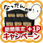 【全国送料・代引手数料無料】鳥取県大山町産100%なったんのなたまめっ茶6パックセット
