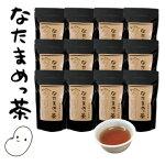 【全国送料・代引手数料無料】鳥取県大山町産100%なったんのなたまめっ茶12パックセット