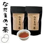 【送料無料】鳥取県大山町産100%なったんのなたまめっ茶2パックセット