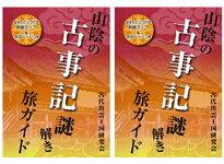 ●2冊セット●山陰の古事記謎解き旅ガイド