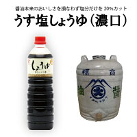 うす塩醤油(濃口)[農林水産大臣賞受賞]