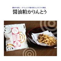 【8000円以上送料無料】醤油粕かりんとう