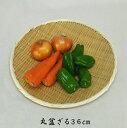 <丸盆ざる36cm>野菜魚の干物 天ぷらやお鍋の具材入れに 竹かご 平...
