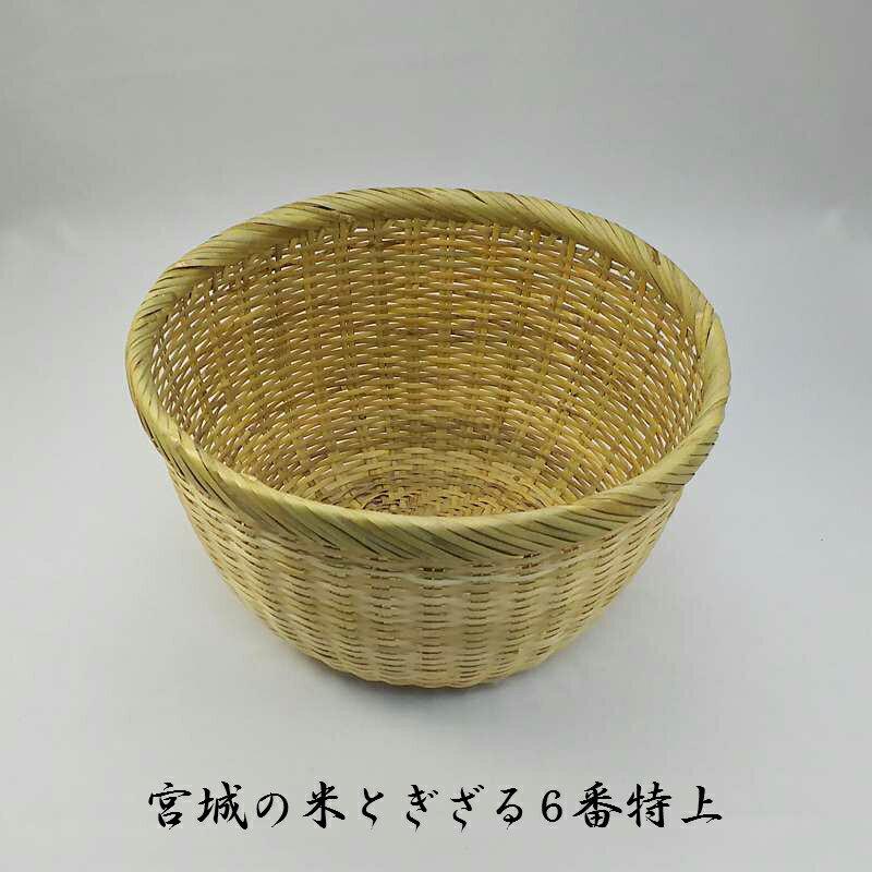 大宮竹材店『宮城の米とぎざる6番特上SS』