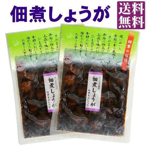 送料無料 メール便 佃煮しょうが 120g×2袋 ポイント消化 ご飯のおとも そうざい ご飯のお供 佃煮 生姜