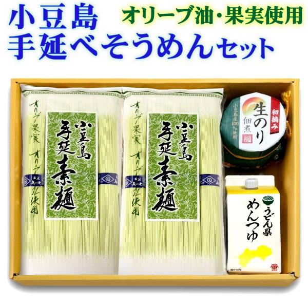 【楽天市場】小豆島手延べオリーブ素麺 さわやかギフトセット ...