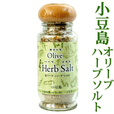 小豆島 オリーブハーブソルト 60g ( ブレンド 調味塩 )香川 ハーブ ソルト オリーブ 塩 岩塩 スパイス
