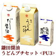 鎌田醤油うどんプチセット (だし醤油・うどんつゆ・低塩だし醤油) PU3【お中元 ギフト】