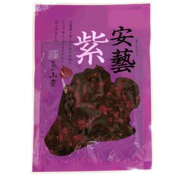 広島菜漬け 安芸紫(あきむらさき) 100g袋入り
