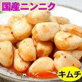 キムチにんにく ( 国産 ニンニク 漬け物 ) 100g袋入りにんにく漬 醤油漬け にんにく 大蒜 漬物 漬け物