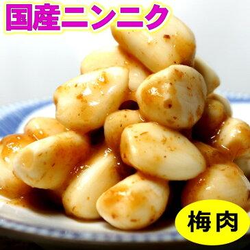 梅肉にんにく ( 国産 ニンニク 漬け物 ) 100g袋入りにんにく漬 塩漬け にんにく 大蒜 漬物 漬け物