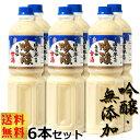 【送料無料】無添加・吟醸 あま酒 1L×6本 (無加糖・ノンアルコール甘酒)