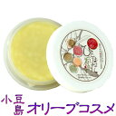 ボディケアクリーム「ひとはだ香油」26g(小豆島オリーブオイ