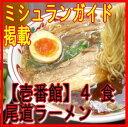 壱番館 尾道ラーメン 画像2