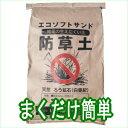 雑草防止 エコソフトサンド 20kg
