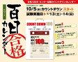 合格100日 センター試験カウントダウンカレンダー 壁掛け