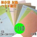 角2 封筒 ピンク ハトメ紐付き マチ付き 保存袋(ボックス) 30部 日本製
