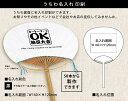 【名入れ印刷 50本】 竹 うちわ 平柄 スダレ あやめ 団扇 KG-106 2