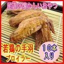 尾道の駄菓子 オオニシの手羽先 ブロイラー 10本セット【MMSPRE】