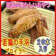 尾道の駄菓子 オオニシの手羽先 ブロイラー 20本セット【MMSPRE】