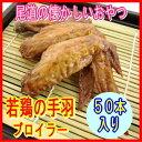 尾道の駄菓子 オオニシの手羽先 ブロイラー 50本セット【MMSPRE】