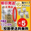 琉球 酒豪伝説(1.5g×6包入)5袋(30包)【正規品】【簡易ポスト投函便送料無料】【smt…