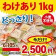 【大麦工房ロア直営店】【国産大麦】【おひとり様3セットまで】楽天わけあり1kg