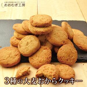 3種の大麦おからクッキー