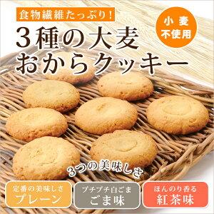 【大麦工房ロア直営店】【国産大麦】3種の大麦おからクッキー