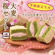 ☆☆春限定!桜スイーツ☆☆【大麦工房ロア直営店】【国産大麦】大麦桜セット(7種9個入)