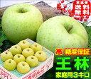 ★高糖度 王林 家庭用 3キロ常温便送料無料【ご注文順に順次