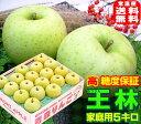 ★高糖度 王林 家庭用 5キロ常温便送料無料【ご注文順に順次
