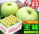 ★高糖度 王林 家庭用10キロ常温便送料無料【ご注文順に順次