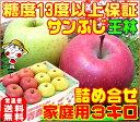 【11月下旬から12月上旬に順次発送】りんごの本場青森県から産地直送糖度13度サンふじ王林詰め合わせ【家庭用 3キロ】内部品質保証1箱で2つの味わい毎日のフルーツに♪♪訳あり ふじりんご 林檎コールドプレスジュース用にも♪【RCP】apple